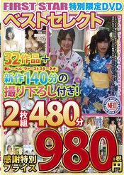 FIRST STAR特別限定DVDベストセレクト 32作品+新作140分の撮り下ろし付き 2枚組480分 ~感謝特別プライス980円!~1/2