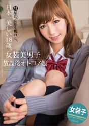 日本一美しい18歳、女装美男子 放課後オトコノ娘