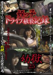 幼獄25【姪っ子ドライブ猥褻記録