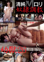 幼獄26【清純Mロリータ奴隷調教】