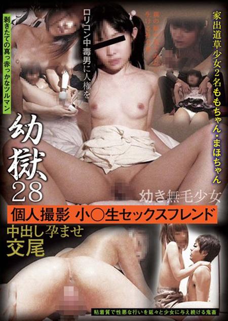 幼獄28【個人撮影小○生セックスフレンド】