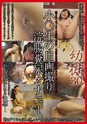 幼獄30【小○生の自画撮り浣腸糞尿オナニー】