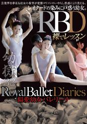 幼獄32【RoyalBalletDiaries 偏愛幼女バレリーナ】