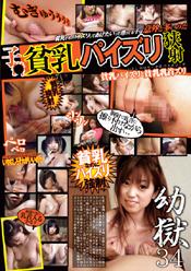 幼獄34【子○貧乳パイズリ狭射】