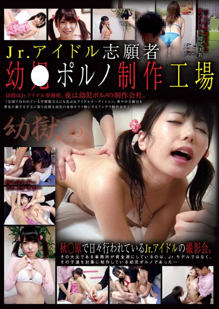 幼獄36【Jr.アイドル志願者幼○ポルノ制作工場】