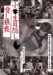 幼獄 小○生目隠し脅し猥褻