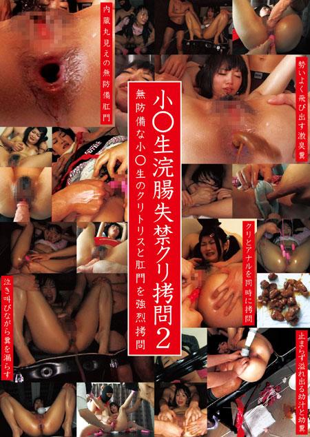 小●生浣腸失禁クリ拷問2