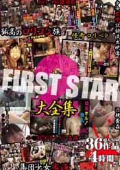 FIRST STAR 大全集 2 36作品超大容量 4時間【1/2】