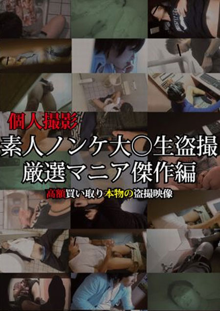 個人撮影 素人ノンケ大○生盗撮厳選マニア傑作編