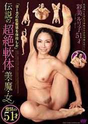 「ヨーガの性秘儀を体得した」 伝説の'超絶軟体'美・魔・女 驚異の51才 彩美ルリ子