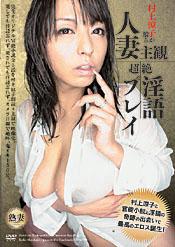 村上涼子が贈る人妻主観 超絶淫語プレイ