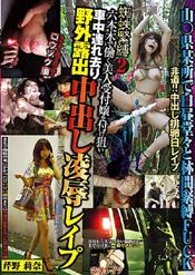 蜘蛛緊縛 2 六本木で働く美人受付嬢を付け狙い車中連れ去り野外露出中出し凌辱レイプ 芹野莉奈