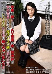 関西素人初撮り!学費を稼ぐため、AV!面接に来た関西弁の●校卒業したての超マジメっ娘を即SEX、そしてじゃまなマン毛を剃っちゃいました!! 鈴木そら(仮名)18歳