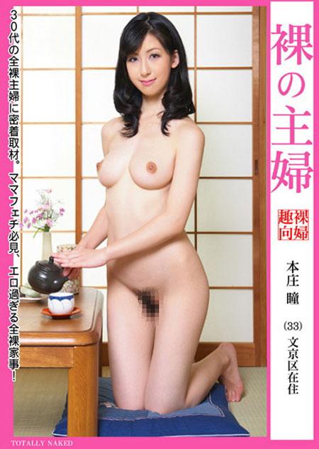 裸の主婦 本庄瞳(33)文京区在住