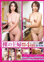 裸の主婦 4時間総集編 Vol.04