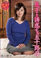 息子を誘惑する五十路母 笹川蓉子 : 【B10F.jp (ビーテンエフ/地下10階)】