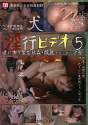 淫行ビデオ 5