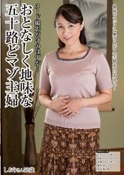 ヌード撮影だけのはずが・・・おとなしく地味な五十路どマゾ主婦 しおりさん52歳 : 【B10F.jp (ビーテンエフ/地下10階)】