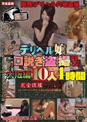 デリヘル嬢口説き盗撮!!大阪編10人4時間 vol.3