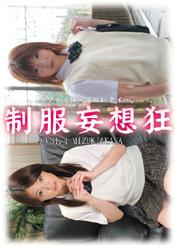 制服妄想狂 vol.4
