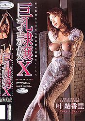 巨乳隷嬢 10