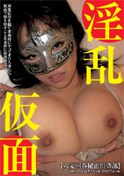淫乱仮面2