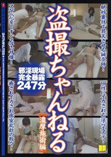 盗撮ちゃんねる 【濃厚施術編】 [マニア系フェチ]<B10Fビーテンエフ地下10階>