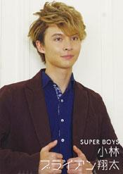 SUPER BOYS/小林ブライアン翔太