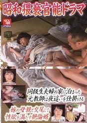 昭和猥褻官能ドラマ嫁の母親と交尾して性欲を満たす絶倫婿 同級生夫婦の家に泊まった元教師は夜這いを仕掛ける