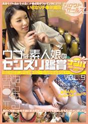 ウブな素人娘のセンズリ鑑賞 VOL.9
