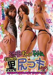 渋谷ギャル列伝 SUPER黒尻コキver. Vol.2
