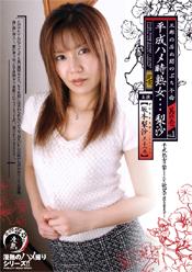 平成ハメ時熟女 Vol.1