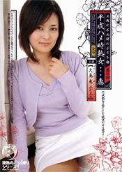 平成ハメ時熟女 Vol.4