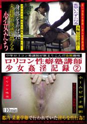ロリコン性癖塾講師 少女姦淫記録2