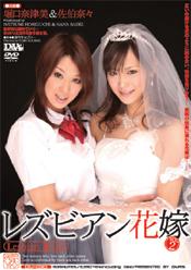 レズビアン花嫁 Vol.2