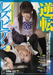 逆転レズビアン Vol.3