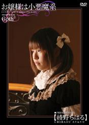 お嬢様は小悪魔系 vol.1