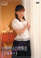 お嬢様は小悪魔系 vol.4