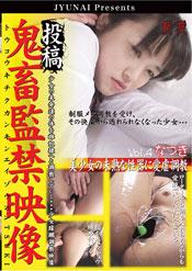 『未熟な性器に突き立てる!』投稿鬼畜監禁映像 Vol.4 なつき