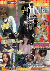 関西ナンパ武勇伝6