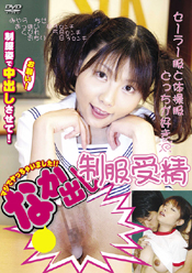 制服受精 Vol.06