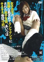 女子高生の悪辣な靴責めでグシャグシャにされた男子生徒、あいつはそろそろ発狂寸前!?