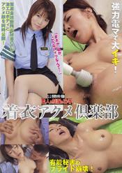 着衣アクメ倶楽部 Vol.07