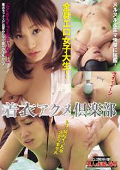 着衣アクメ倶楽部 Vol.08