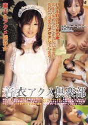 着衣アクメ倶楽部 Vol.11