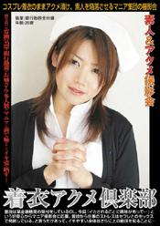 着衣アクメ倶楽部 Vol.14