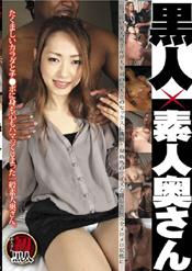 黒人×素人奥さん ATGO095