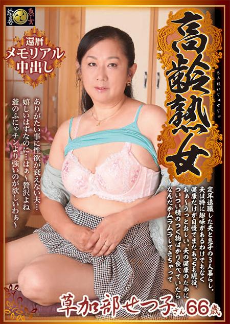 高齢熟女 草加部せつ子66歳
