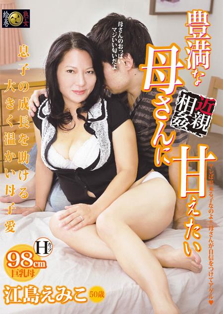 近親相姦 豊満な母さんに甘えたい 江島えみこ50歳
