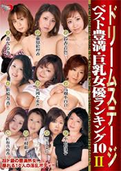 ドリームステージベスト 豊満・巨乳女優ランキング10 2
